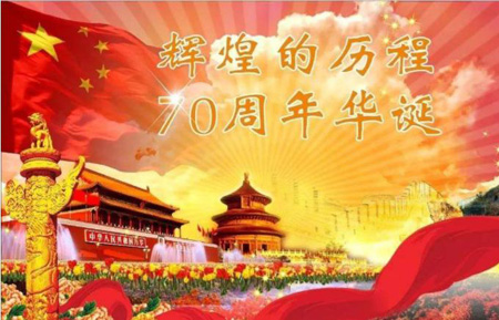 Mydarb celebrates 70th anniversary of China